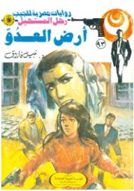 """أرض العدو """"الجزء الثالث"""" (93) (سلسلة رجل المستحيل) - نبيل فاروق"""