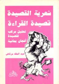 تحميل كتب عبد الملك مرتاض pdf