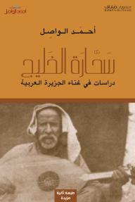 سحارة الخليج: دراسات في غناء الجزيرة العربية - أحمد الواصل