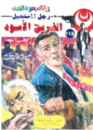 """الفريق الأسود """"الجزء الثالث"""" (112) (سلسلة رجل المستحيل) - نبيل فاروق"""