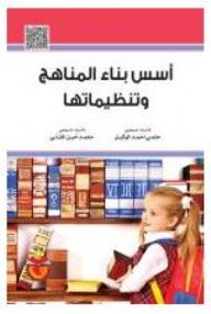 تحميل كتاب اسس بناء المناهج وتنظيماتها
