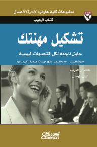 تشكيل مهنتك؛ حلول ناجعة لكل التحديات اليومية - مطبوعات هارفرد