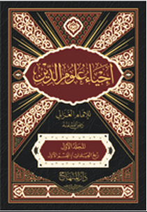 كتاب احياء علوم الدين مسموع