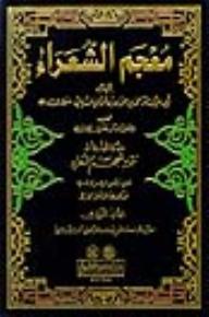معجم الشعراء ويليه (تتمة معجم الشعراء) 1/2 - المرزباني / محمد بن عمران بن موسى