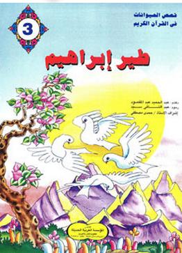 ذئب يوسف - قصص الحيوانات فى القرآن