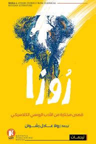 روزا:  قصص مختارة من الأدب الروسي الكلاسيكي - رولا عادل رشوان