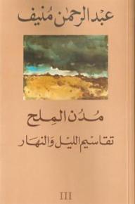 مدن الملح ٣: تقاسيم الليل والنهار - عبد الرحمن منيف