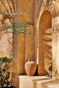 الديمقراطية العصية في الخليج العربي