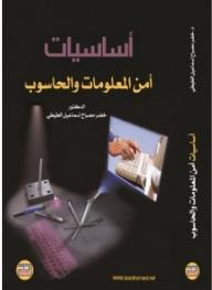 أساسيات أمن المعلومات والحاسوب - خضر مصباح اسماعيل الطيطي