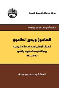 الطاعون و بدع الطاعون - الحراك الاجتماعي في بلاد المغرب العربي بين الفقيه و الطبيب و الامير (1350-1800) : سلسلة أطروحات الدكتوراه
