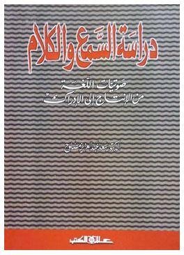 دراسة السمع والكلام سعد مصلوح pdf