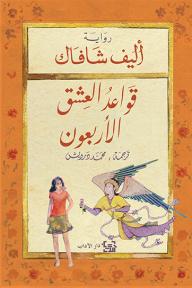 قواعد العشق الأربعون - إليف  شافاق, محمد درويش