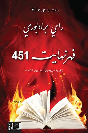كتاب فهرنهايت 451