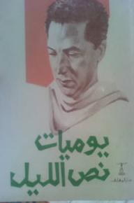 يوميات نص الليل - مصطفى محمود
