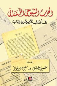 الحزب الشيوعي اللبناني في أوراق الأمير فريد شهاب - ﺩ. ﺣﺴﻦ ﺧﻠﻴﻞ, علي مزرعاني