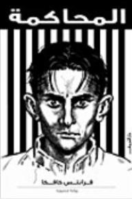 المحاكمة - فرانز كافكا