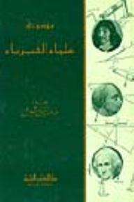 موسوعة علماء الفيزياء (حياتهم وآثارهم) - موريس شربل