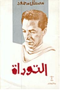 التوراة - مصطفى محمود