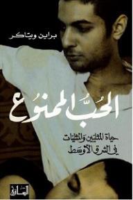 الحب الممنوع: حياة المثليين والمثليات في الشرق الأوسط - براين ويتاكر, ف.إبراهيم