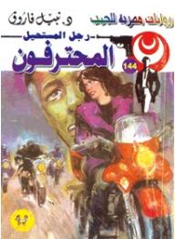 المحترفون (144) (سلسلة رجل المستحيل) - نبيل فاروق