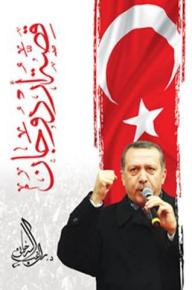 قصة أردوغان - راغب السرجاني