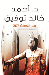 سر الغرفة 207 - أحمد خالد توفيق