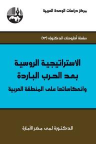 الإستراتيجية الروسية بعد الحرب الباردة وانعكاساتها على المنطقة العربية ( سلسلة أطروحات الدكتوراه ) - لمى مضر الأمارة