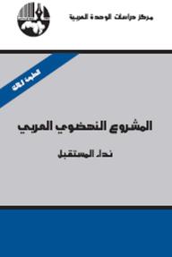 المشروع النهضوي العربي : نداء المستقبل