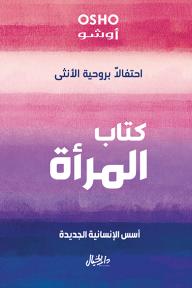 كتاب المرأة :احتفالاً بروحية الأنثى