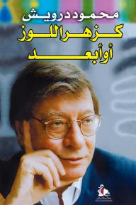 كزهر اللوز أو أبعد - محمود درويش