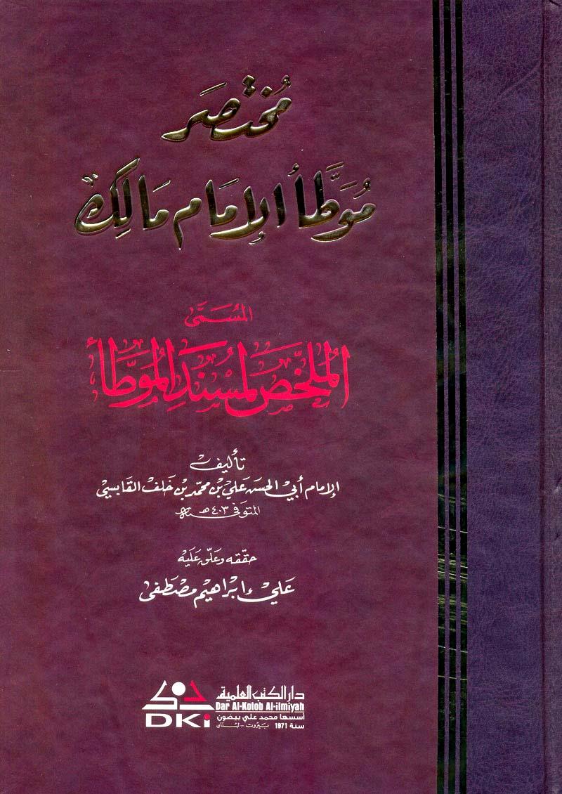 743329e0b4fbd مختصر موطأ الإمام مالك المسمى (الملخص لمسند الموطأ) - القابسي أبو الحسن علي