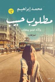 مطلوب حبيب: وكأنه فيلم بيتعاد - محمد إبراهيم