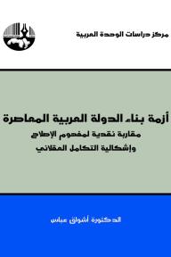 أزمة بناء الدولة العربية المعاصرة