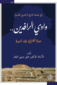 وادي الرافدين: وحدة الجغرافية وبلاد الوحدة - في فلسفة التاريخ الرافديني القديم