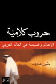 حروب كلامية: الإعلام والسياسة في العالم العربي