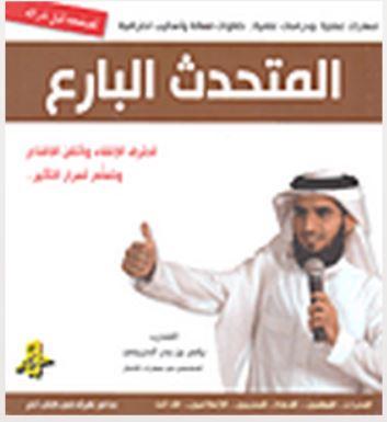 كتاب المتحدث البارع ياسر الحزيمي pdf