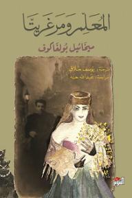 المعلم ومرغريتا - ميخائيل بولغاكوف, يوسف حلاق, عبد الله حبه