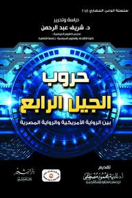 حروب الجيل الرابع بين الرواية الأمريكية والرواية المصرية