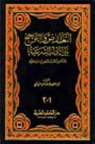 التعارض والترجيح بين الأدلة الشرعية - عبد اللطيف عبد الله البرزنجي