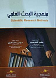منهجية البحث العلمي في إدارة الأعمال pdf