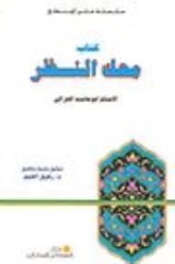 كتاب محك النظر - أبي حامد محمد بن محمد/الغزالي, رفيق العجم, رفيق العجم