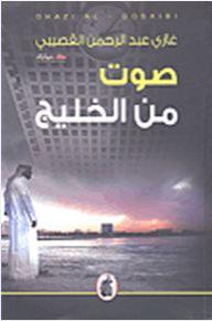 صوت من الخليج - غازي القصيبي