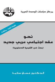 نحو عقد اجتماعي عربي جديد : بحث في الشرعية الدستورية ( سلسلة الثقافة القومية )