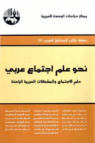 نحو علم اجتماع عربي : علم الاجتماع والمشكلات العربية الراهنة - مجموعة من الباحثين