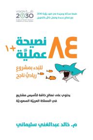 1+84 نصيحة عملية للبدء بمشروع ريادي ناجح: يحتوي على نصائح خاصة لتأسيس مشاريع في المملكة العربية السعودية