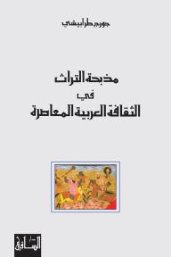 مذبحة التراث في الثقافة العربية المعاصرة