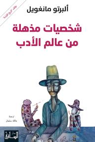شخصيات مذهلة من عالم الأدب - ألبرتو مانغويل, مالك سلمان