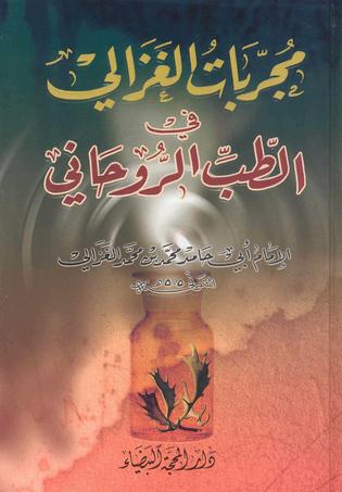 كتب ابو حامد الغزالي pdf