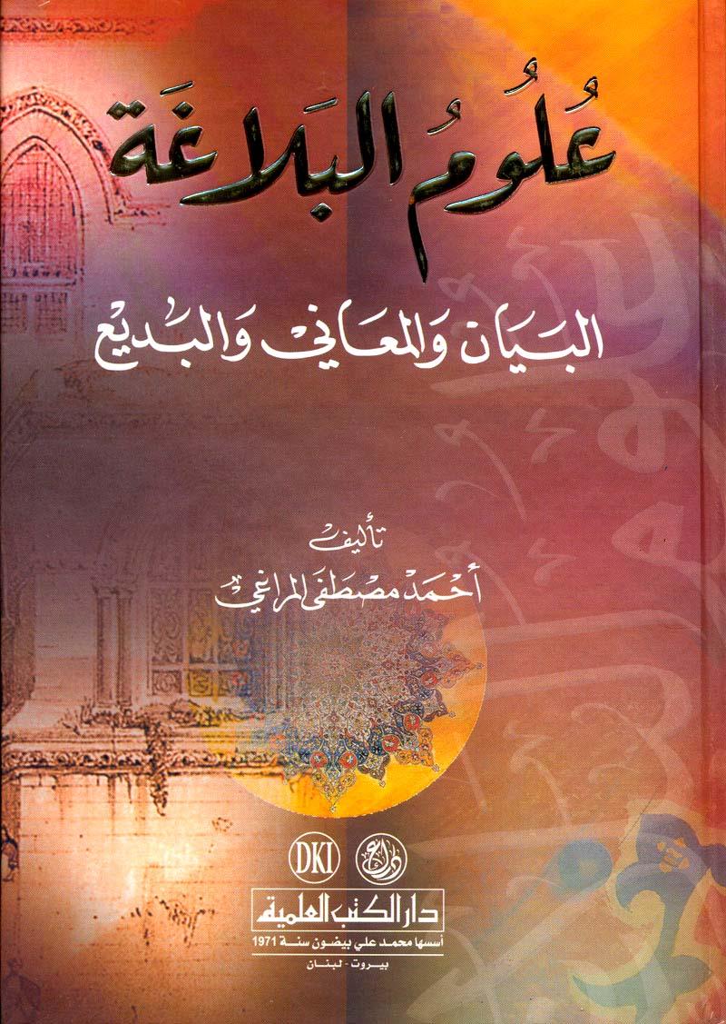 كتاب تيسير البلاغة القرآنية