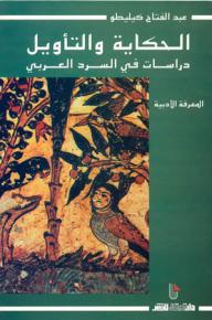 الحكاية والتأويل: دراسات في السرد العربي - عبد الفتاح كيليطو